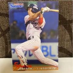 "Thumbnail of ""山田哲人選手 野球カード"""