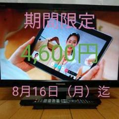 "Thumbnail of ""TOSHIBA  REGZA 19B5 19インチ"""
