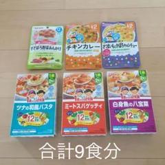 "Thumbnail of ""和光堂幼児食 12ヶ月 1歳から 合計9食 まとめ売り"""