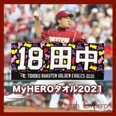 楽天イーグルス【田中将大】MyHEROタオル2021【限定品】