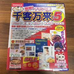 "Thumbnail of ""PCソフト 簡単!チラシ印刷 千客万来5"""