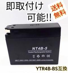 """Thumbnail of """"バイクバッテリー NT4B-5 アプリオ、ビーノ、ZR、RZ50他 CT4B互換"""""""