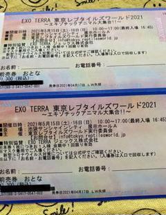 "Thumbnail of ""東京レプタイルズワールド2021 前売券 東レプ"""