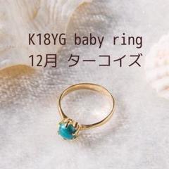 "Thumbnail of ""K18 ベビーリング 12月 ターコイズ 天然石 誕生石 ハンドメイド"""