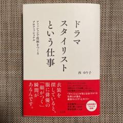 "Thumbnail of ""ドラマスタイリストという仕事 ☆新品"""