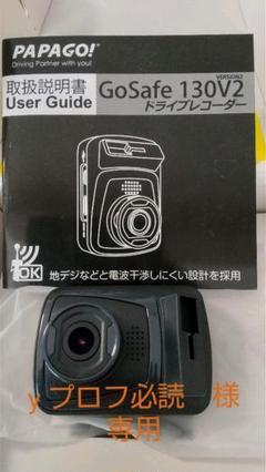 """Thumbnail of """"PAPAGO! GOSAFE 130 ドライブレコーダー"""""""