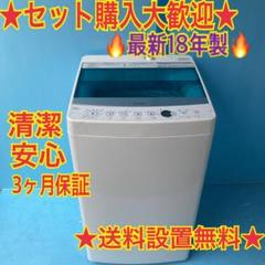 "Thumbnail of ""527 送料設置無料 最新18年製 容量5.5キロ 美品"""