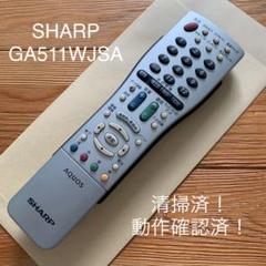 "Thumbnail of ""SHARP AQUOS テレビリモコン GA511WJSA"""