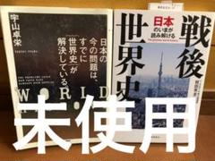 "Thumbnail of ""2冊セット 戦後世界史 日本のいまが読み解ける"""
