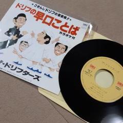 """Thumbnail of """"ザ・ドリフターズ  早口ことば レコード"""""""