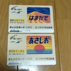 国鉄 オレンジカード ヘッドマーク 2枚セット 使用済み