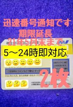 """Thumbnail of """"即購入OK【迅速番号通知 発送も可】ANA 株主優待券 2枚"""""""