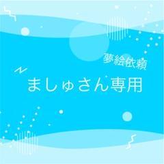 """Thumbnail of """"ましゅさん専用 夢絵依頼"""""""
