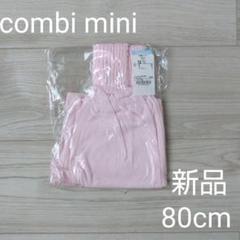 """Thumbnail of """"コンビミニ お着替えパンツ 80cm"""""""