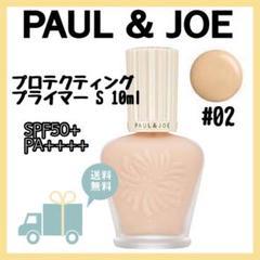 "Thumbnail of ""PAUL & JOE プロテクティング ファンデーション プライマーS #02"""