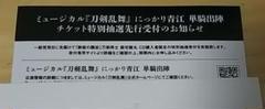 "Thumbnail of ""刀剣乱舞 にっかり青江 単騎出陣 シリアルコード チケット先行"""