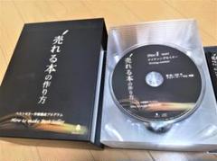 "Thumbnail of ""【小冊子欠品】太田宏「売れる本の作り方~ベストセラー作家養成プログラム~」"""