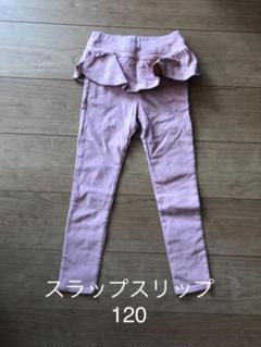 "Thumbnail of ""120パンツ"""