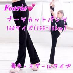 """Thumbnail of """"ブーツカットパンツ160サイズ 【新品】新体操 ・バレエ ・ダンス"""""""