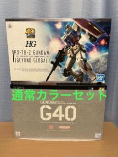 "Thumbnail of ""HG 1/144 ガンダムG40 industrial designセット"""