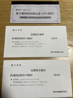 "Thumbnail of ""西鉄 株主優待"""
