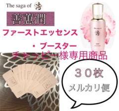 """Thumbnail of """"The saga of 秀 ソンへユン エッセンスブースター 30枚"""""""