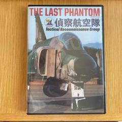 """Thumbnail of """"ザ・ラストファントム THE LAST PHANTOM 偵察航空隊 DVD"""""""