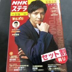 "Thumbnail of ""NHKステラ 3/9〜15号"""