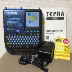 "Thumbnail of ""【美品】テプラ TEPRA PRO SR220 キングジム テープ付き"""