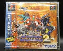 """Thumbnail of """"PSソフト ゾイド2 新品未開封品"""""""