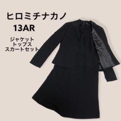 "Thumbnail of ""ヒロミチナカノ 大きめフォーマル ジャケット トップス スカートセット"""