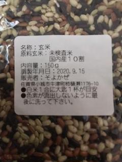 "Thumbnail of ""国産古代米"""