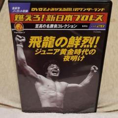 """Thumbnail of """"燃えろ!新日本プロレス  Vol.28 DVD"""""""