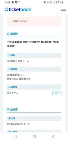 "Thumbnail of ""三代目 J SOUL BROTHERS LIVE 8/8(日)東京ドーム"""