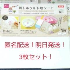 """Thumbnail of """"刺しゅう用 下地 シート ダイソー 3枚セット"""""""