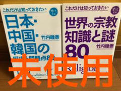 """Thumbnail of """"2冊セット これだけは知っておきたい日本・中国・韓国の歴史と問題点80"""""""