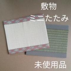 "Thumbnail of ""ミニ畳  敷物  置物 たたみ 2枚セット"""
