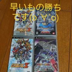 "Thumbnail of ""PSPまとめ売り ガンダム ロボット大戦セット"""