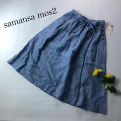 """Thumbnail of """"♪タグ付き美品♪ 定価¥7,245 SM2 シャンブレー タック ロングスカート"""""""