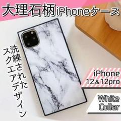 """Thumbnail of """"新品 iPhone12 12pro 対応 ケース カバー 携帯 スマホ ホワイト"""""""