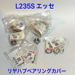 "Thumbnail of ""ダイハツ エッセ  L235S リヤドラム リヤハブベアリング カバー ロック"""