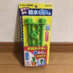 "Thumbnail of ""給水ポタくん"""