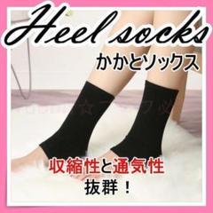 "Thumbnail of ""かかとソックス 黒 靴下 土踏まず 保湿 ひび割れ かかとケア 男女兼用"""