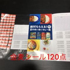 "Thumbnail of ""☆★金麦シール120点★☆"""