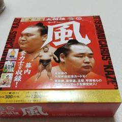 "Thumbnail of ""BBM大相撲カード風BOX"""