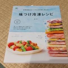 """Thumbnail of """"味つけ冷凍レシピ 長期保存OK!いろんな料理に使える!"""""""
