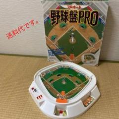 """Thumbnail of """"野球盤pro      300円(取りに来ていただける方)"""""""