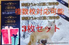 "Thumbnail of ""那須どうぶつ王国 チケット3枚 入園券 入場券 ご招待券"""