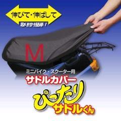 """Thumbnail of """"スクーターのシート破れに サドルカバー M"""""""