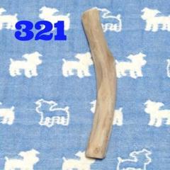 "Thumbnail of ""321.犬のおもちゃ犬用、かじり木梨の木、あまがみ対策、歯固め、超小型犬向き"""